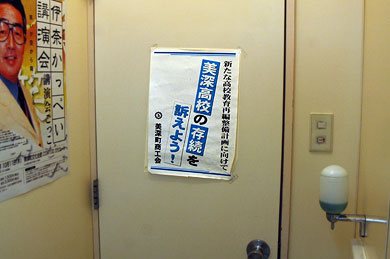 コンビニのトイレのドアのポスター
