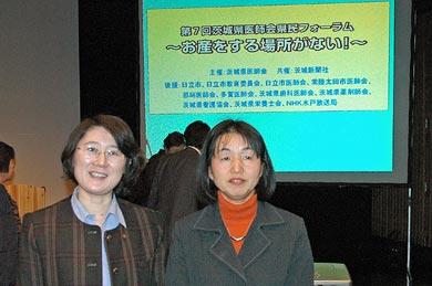 茨城県医師会のフォーラム会場で