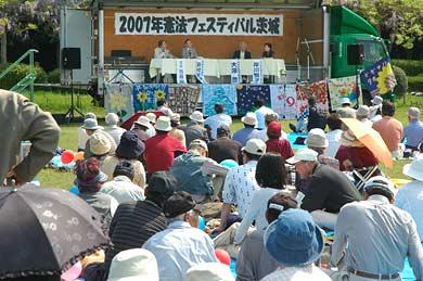 水戸市の千波公園で憲法フェスティバル